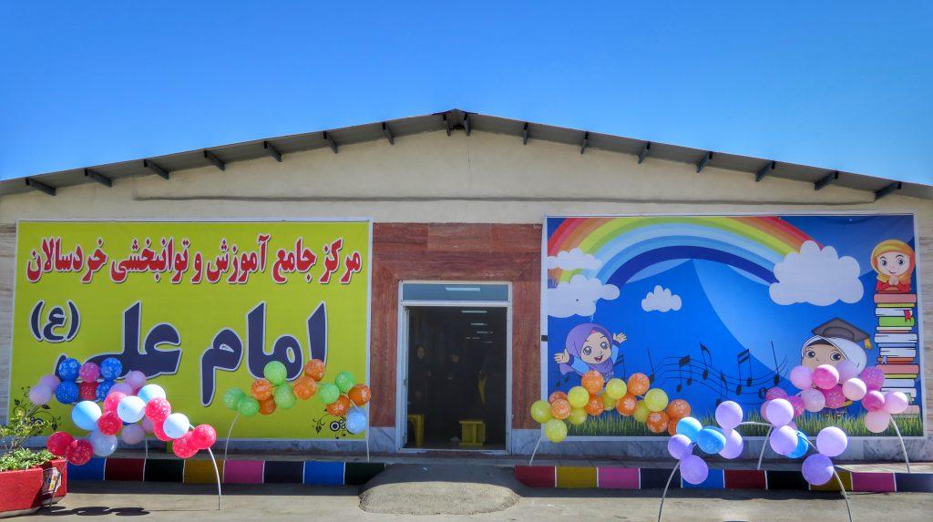 مرکز جامع آموزش و توانبخشی
